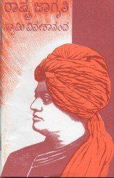 Vivekananda2